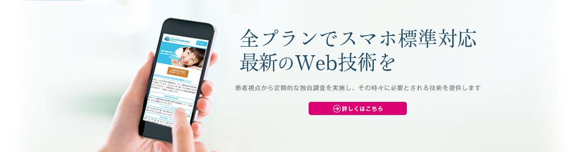 全プランでスマホ標準対応 最新のWeb技術を