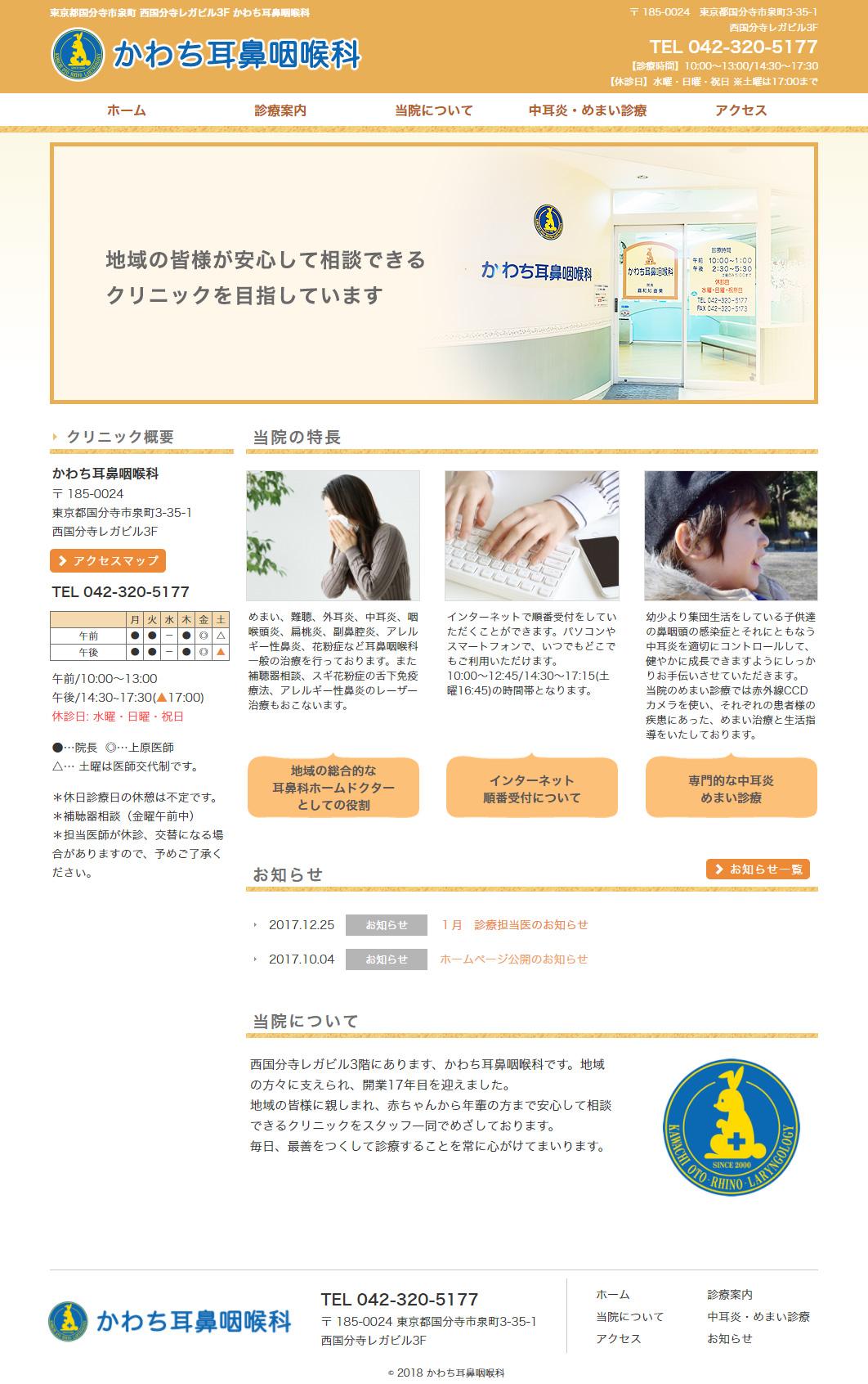 かわち耳鼻咽喉科