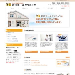 町田エールクリニック