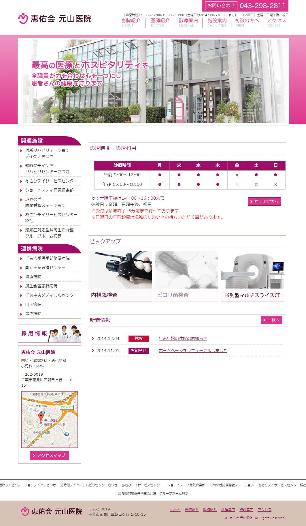 恵祐会 元山医院