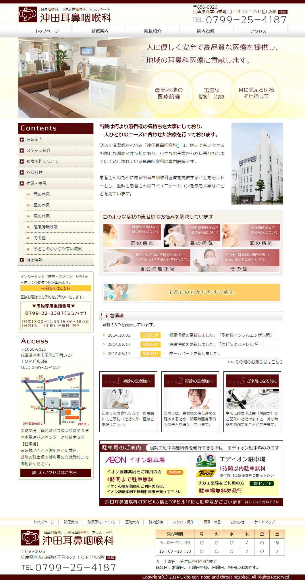 沖田耳鼻咽喉科