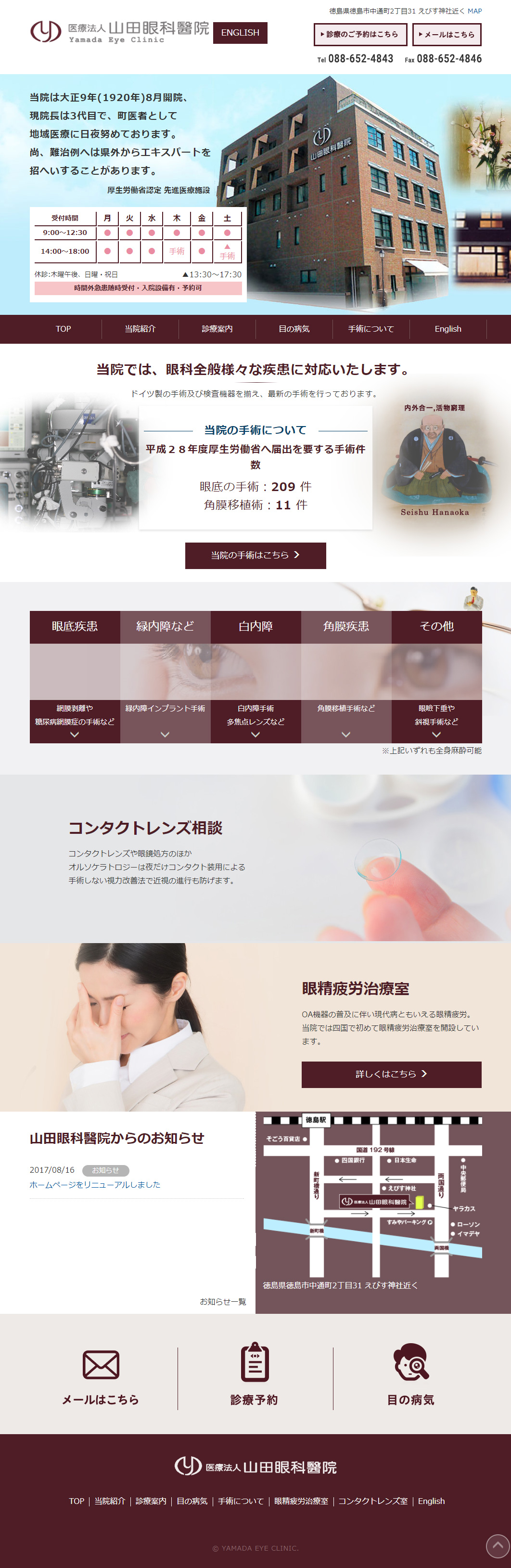 山田眼科醫院