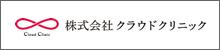 株式会社クラウドクリニック