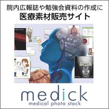 医療素材販売サイトmedick