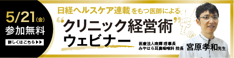 バナー:【WEBセミナー】宮原先生に聞く!クリニック経営術