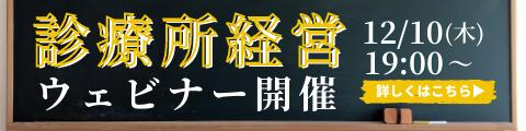 バナー:12/10(木)19:00~診療所経営ウェビナー開催