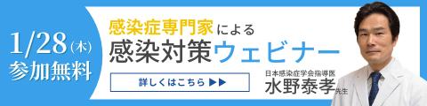バナー:1/28(木)13:30~水野泰孝先生ウェビナー開催