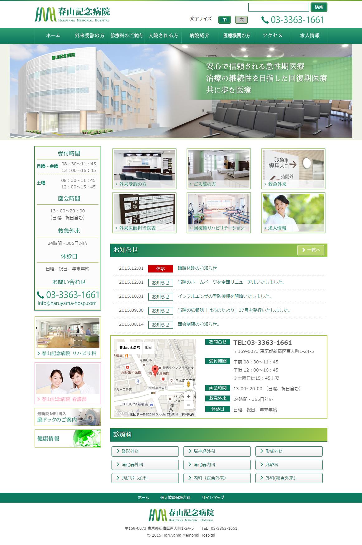 春山記念病院