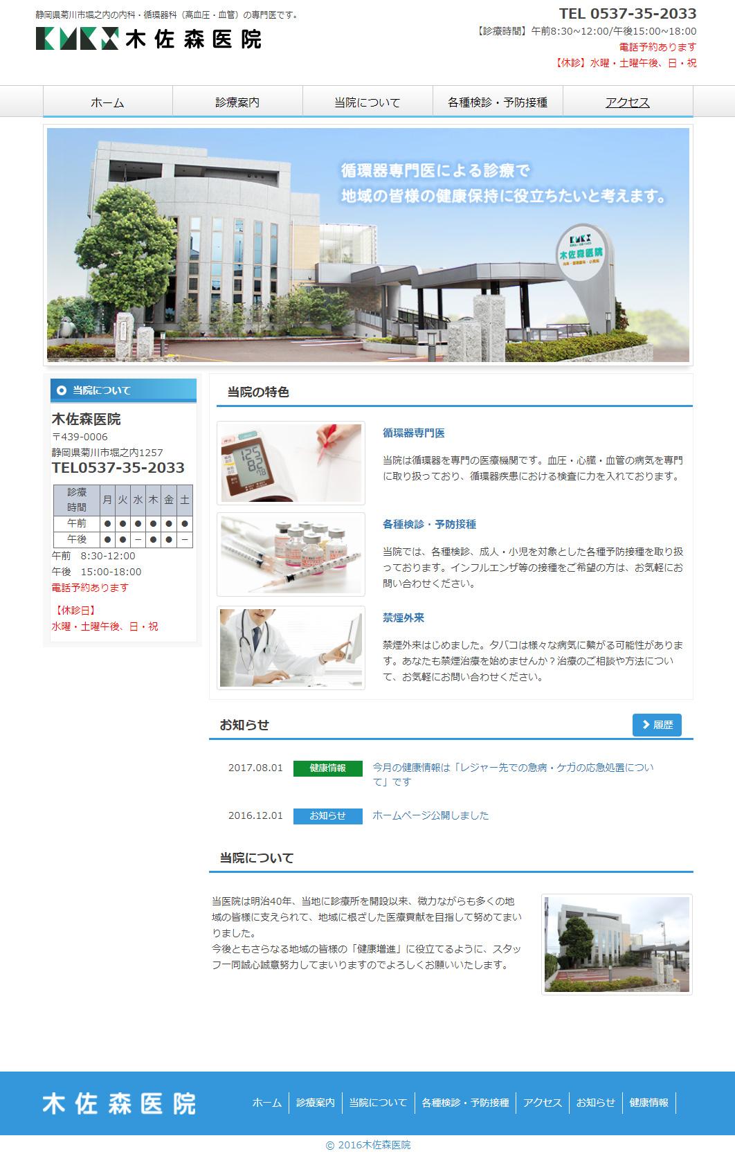 木佐森医院