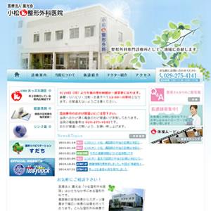 小松整形外科医院