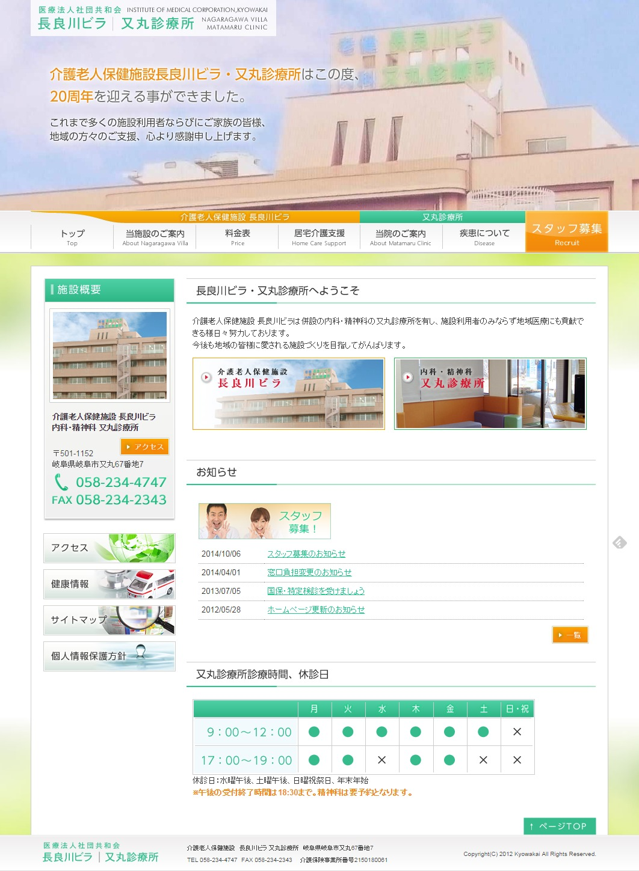 長良川ビラ・又丸診療所
