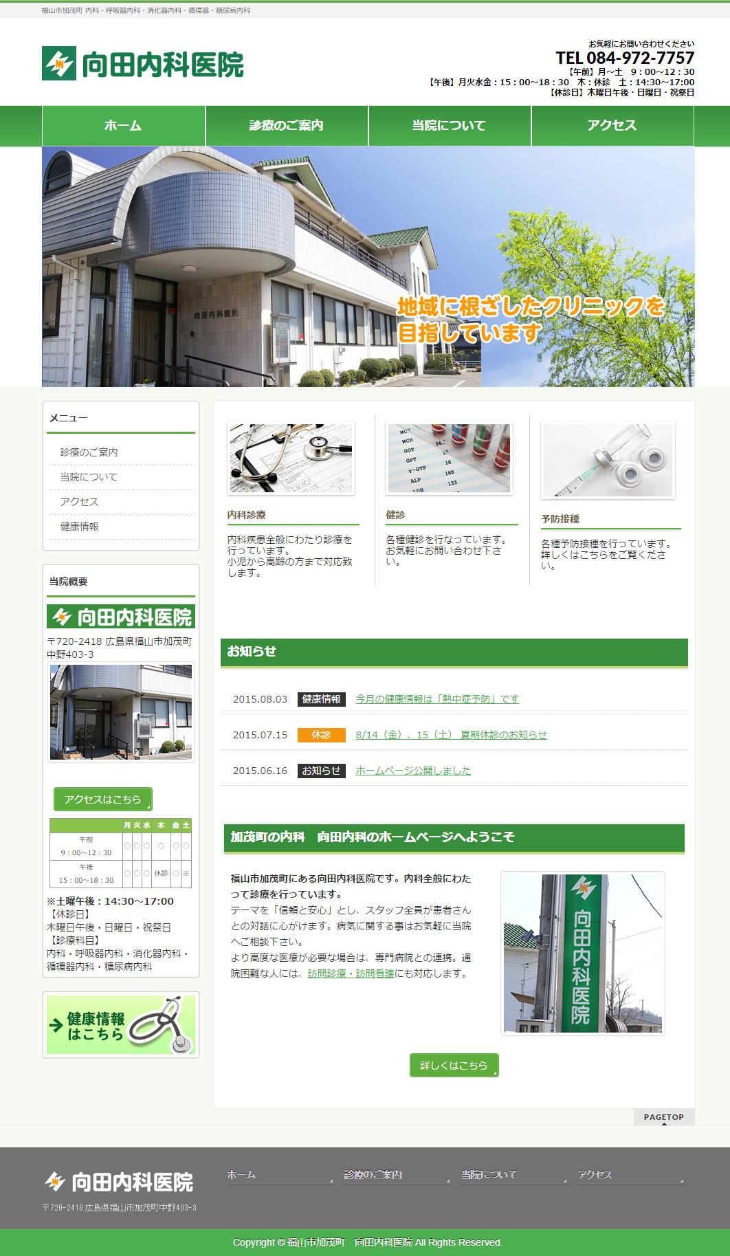 向田内科医院