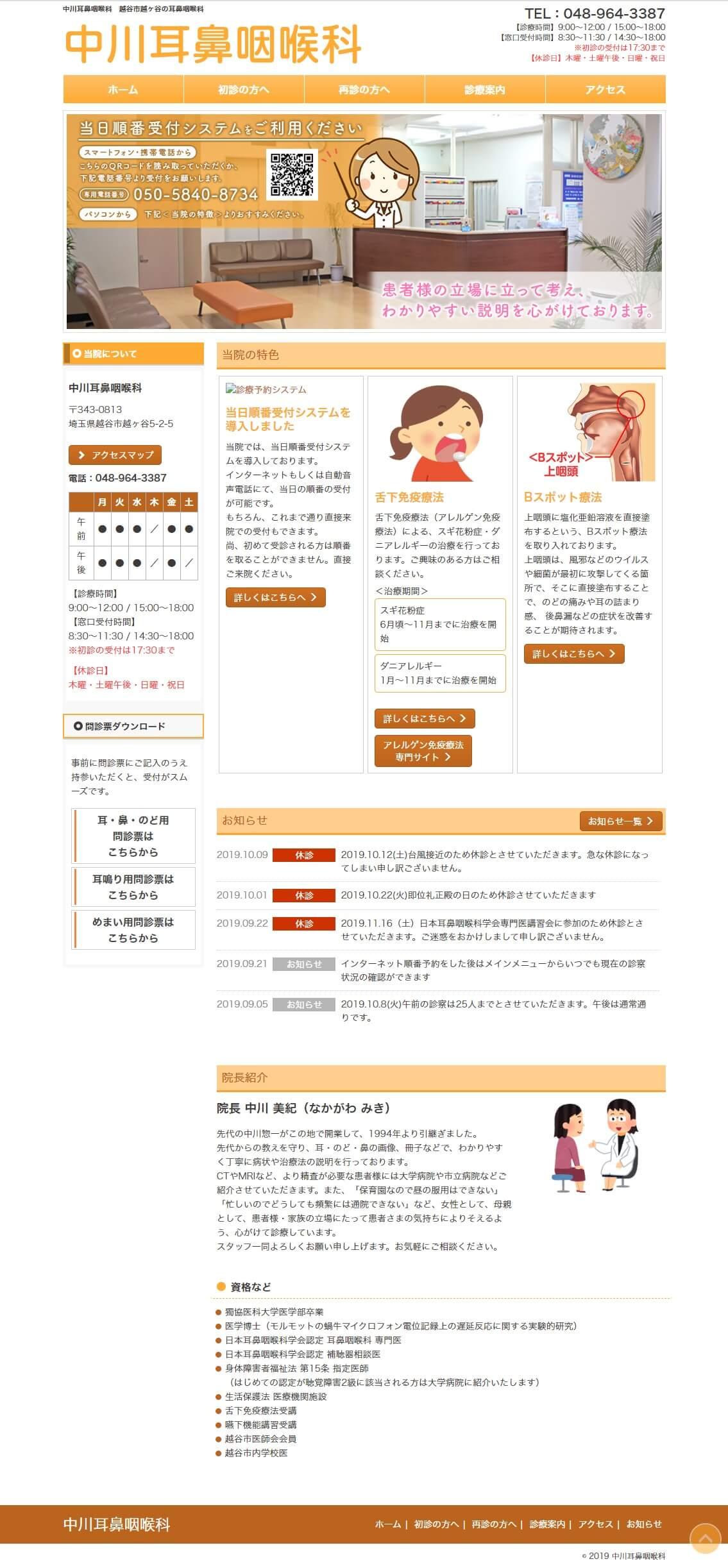 中川耳鼻咽喉科