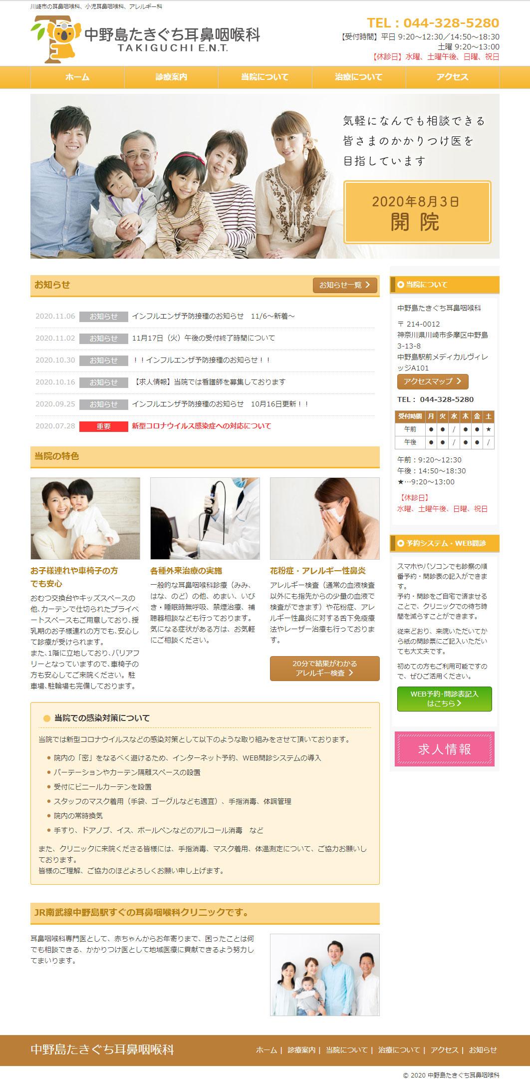 中野島たきぐち耳鼻咽喉科