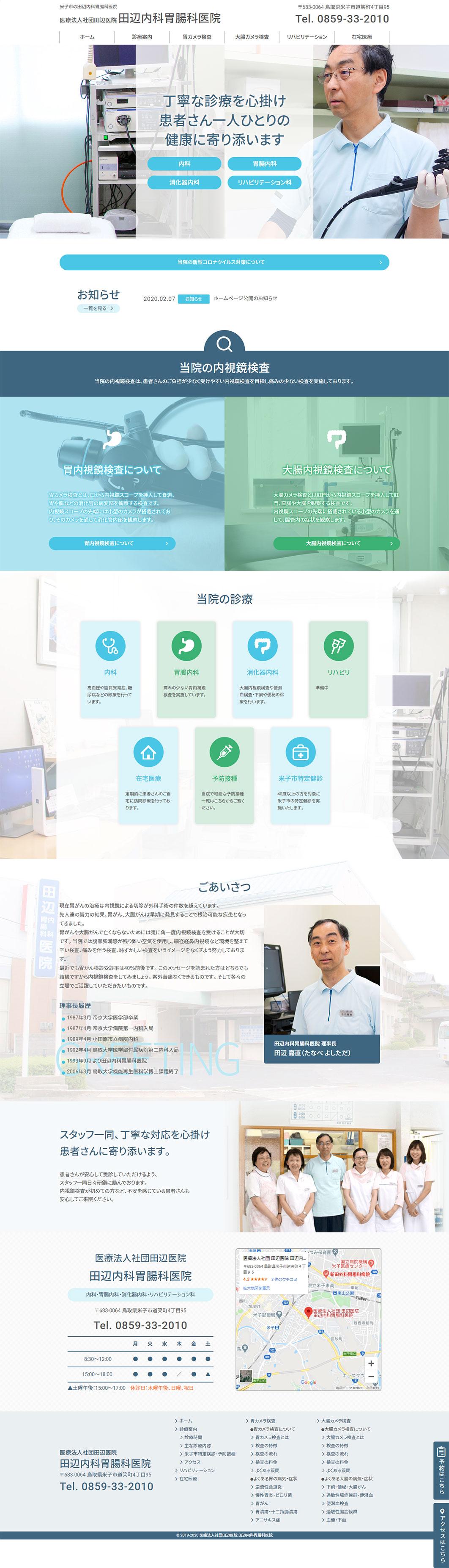 田辺内科胃腸科医院