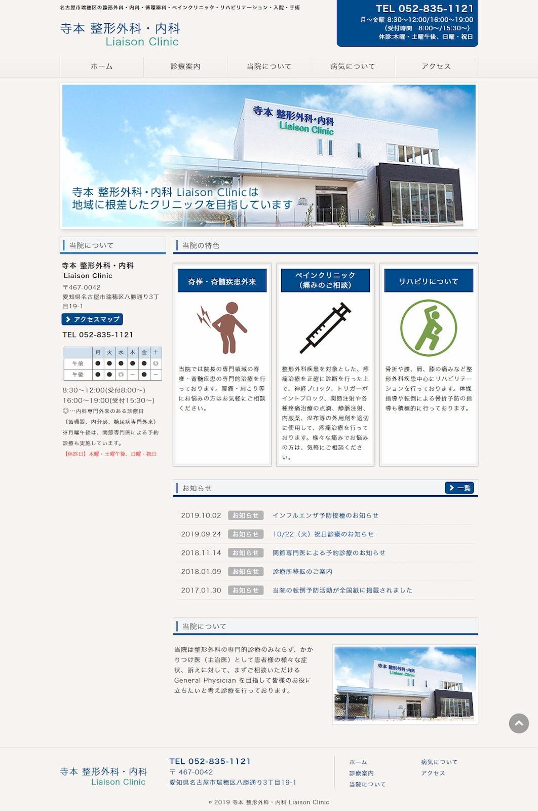 寺本 整形外科・内科  Liaison Clinic
